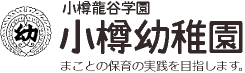 小樽龍谷学園 小樽幼稚園
