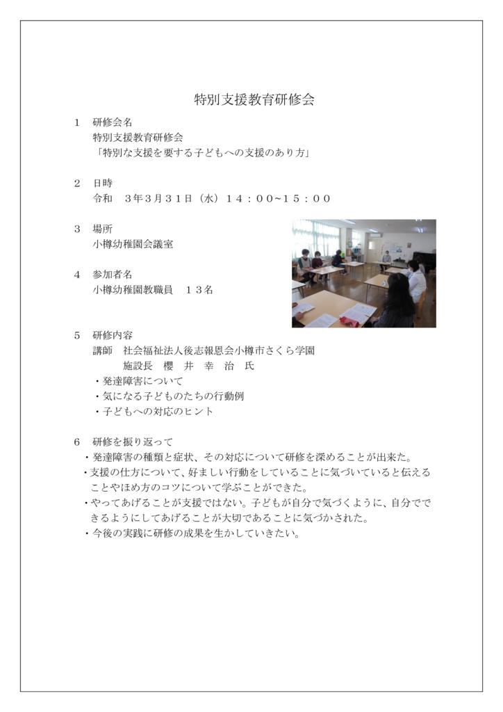 研修報告書(R3.3.31)のサムネイル